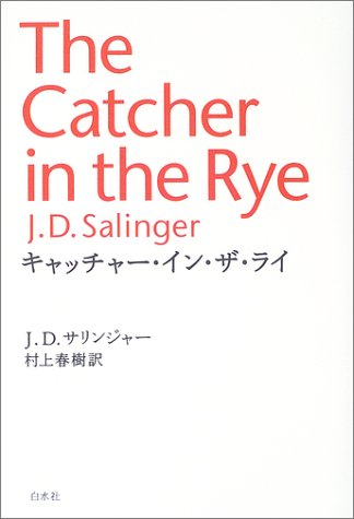 Kyacchā in za rai =: The catcher in the rye J.D. Salinger