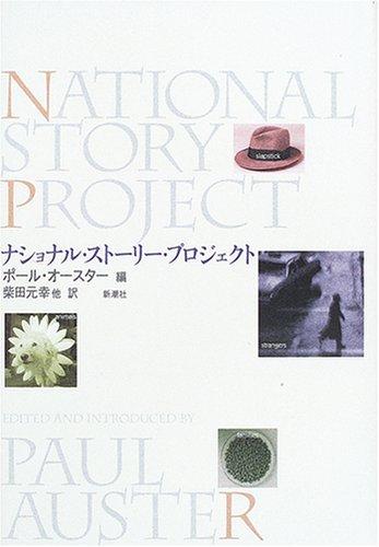 ナショナル・ストーリー・プロジェクト  by  Paul Auster