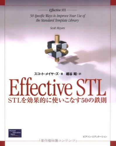 Effective Stl: Stl O Kōkatekini Tsukaikonasu 50 No Tessoku Scott Douglas Meyers
