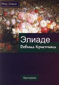 Девица Кристина  by  Mircea Eliade