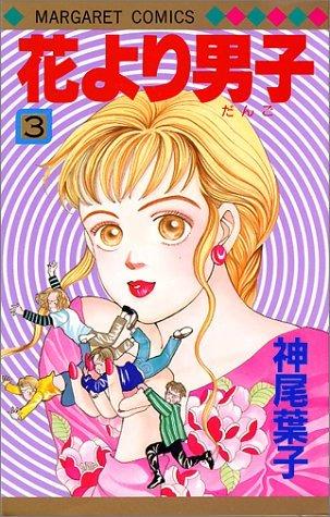 花より男子 3 [Hana Yori Dango] (Boys Over Flowers, #3)  by  Yoko Kamio