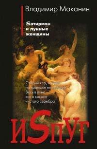Испуг  by  Vladimir Makanin