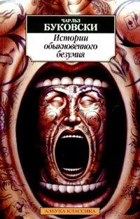 Истории обыкновенного безумия  by  Charles Bukowski