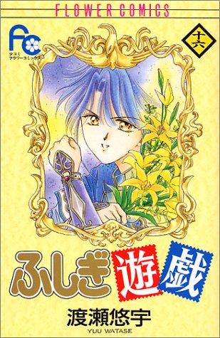 Fushigi Yugi Vol. 16 (Fushigi Yugi) Yuu Watase
