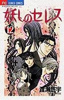 Ayashi No Ceres Vol. 12 (Ayashi No Seresu) (In Japanese)  by  Yuu Watase