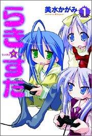 らき☆すた1 (Lucky Star, #1)  by  Kagami Yoshimizu