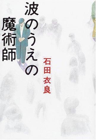 波のうえの魔術師  by  Ira Ishida
