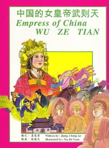 Empress of China, Wu Ze Tian Cheng An Jiang