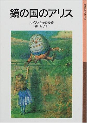 Gagami No Kuni No Arisu Lewis Carroll