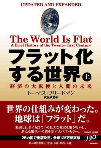 Furattokasuru Sekai:  001.Keizai No Daitenkan To Ningen No Mirai Thomas L. Friedman