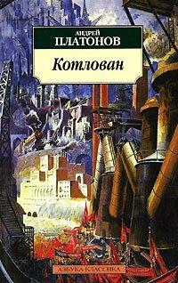 Котлован  by  Andrei Platonov