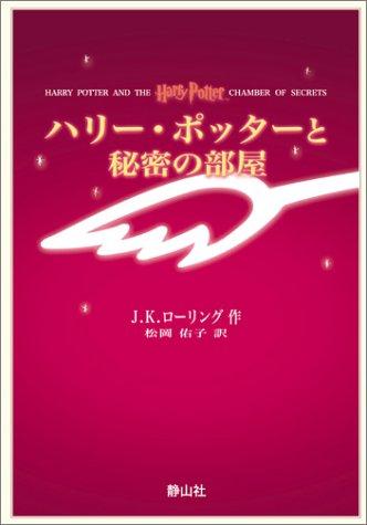 Harī Pottā To Himitsu No Heya  by  J.K. Rowling