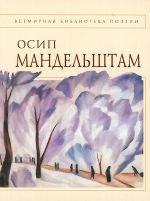 Осип Мандельштам. Стихотворения  by  Osip Mandelstam