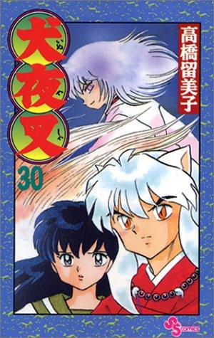 犬夜叉 30 Rumiko Takahashi