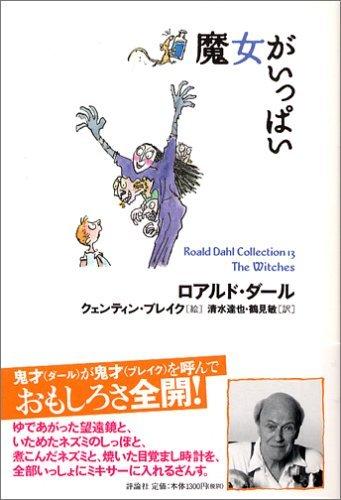 魔女がいっぱい Roald Dahl