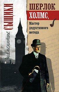 Sherlok Kholms, Master Deduktivnogo Metoda Arthur Conan Doyle