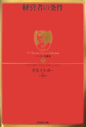 経営者の条件 [Keieisha No Jōken]  by  Peter F. Drucker