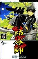 結界師 6 Yellow Tanabe