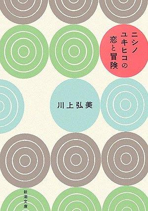 Nishino Yukihiko No Koi To Bōken Hiromi Kawakami