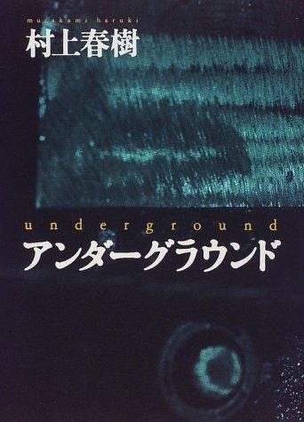 アンダーグラウンド Haruki Murakami