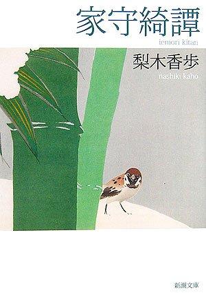 家守綺譚  by  Kaho Nashiki