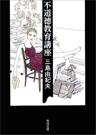 不道徳教育講座 [Fudōtoku kyōiku kōza]  by  Yukio Mishima