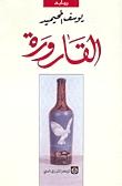 القارورة  by  يوسف المحيميد