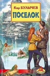 Тайна третьей планеты Kir Bulychev