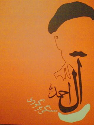 سنگى بر گورى  by  جلال آلاحمد (Jalal Al-e-Ahmad)