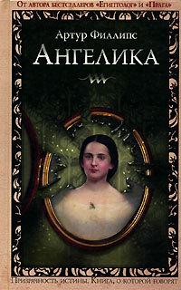 Ангелика  by  Arthur Phillips