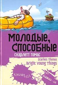 Молодые, способные  by  Scarlett Thomas