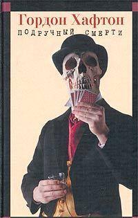 Подручный смерти  by  Gordon Houghton
