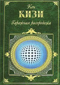 Гаражная распродажа  by  Ken Kesey