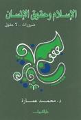 الإسلام وحقوق الإنسان : ضرورات لا حقوق محمد عمارة