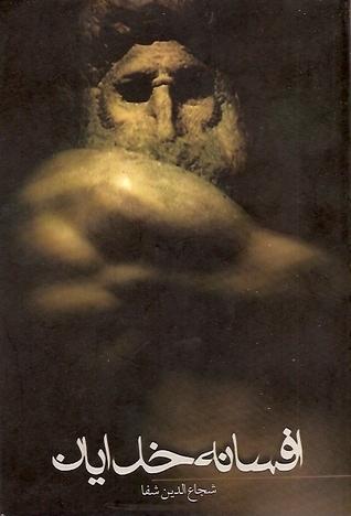 افسانه خدایان  by  شجاعالدین شفا
