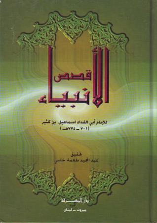 Tafsir Ibnu Kasir Juz 2  by  ابن كثير