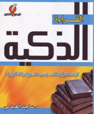 القراءة الذكية  by  ساجد العبدلي