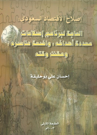 إصلاح الاقتصاد السعودي  by  إحسان علي بو حليقة