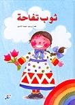 ثوب تفاحه  by  لجينه الأصيل