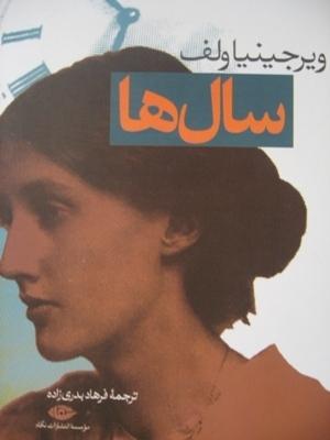 سالها  by  Virginia Woolf