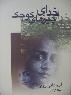 خداي چيزهاي كوچك  by  Arundhati Roy