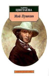 Мой Пушкин  by  Marina Tsvetaeva