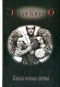 Книга воина света  by  Paulo Coelho