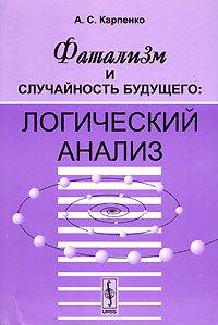 Фатализм и случайность будущего. Логический анализ  by  Alexander S. Karpenko