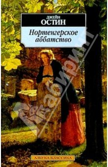 Нортенгерское аббатство  by  Jane Austen