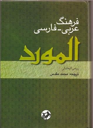 Al-Mawrid Rouhi Baalabaki