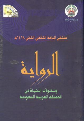 الرواية: وتحولات الحياة في المملكة العربية السعودية عبد الفتاح أبو مدين