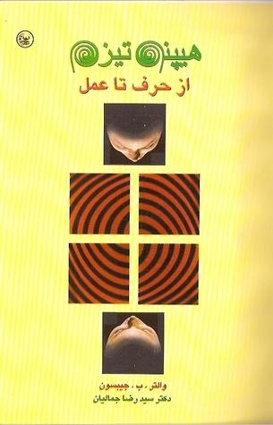 Hypnotism  by  Walter B. Gibson