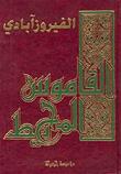 القاموس المحيط  by  الفيروزآبادي