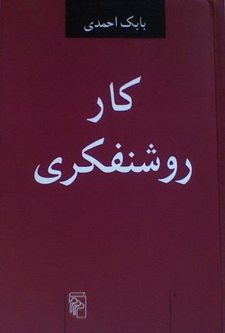کار روشنفکری بابک احمدی